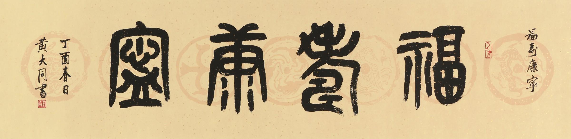 篆书横幅 福寿康宁